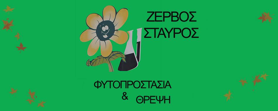 ΖΕΡΒΟΣ ΣΤΑΥΡΟΣ- ΓΕΩΠΟΝΟΣ - ΚΟΡΙΝΘΟΣ