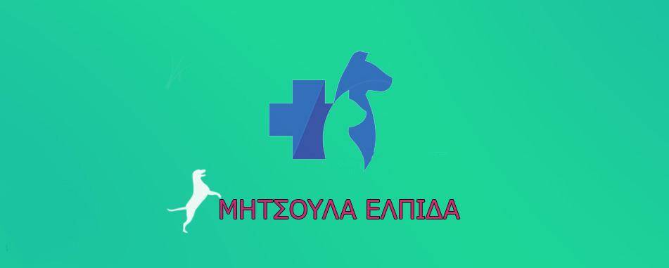 ΜΗΤΣΟΥΛΑ ΕΛΠΙΔΑ- ΚΤΗΝΙΑΤΡΕΙΟ - ΞΥΛΟΚΑΣΤΡΟ ΚΟΡΙΝΘΙΑΣ