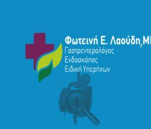 ΛΑΟΥΔΗ ΦΩΤΕΙΝΗ - ΓΑΣΤΡΕΝΤΕΡΟΛΟΣ - ΚΟΡΙΝΘΟΣ