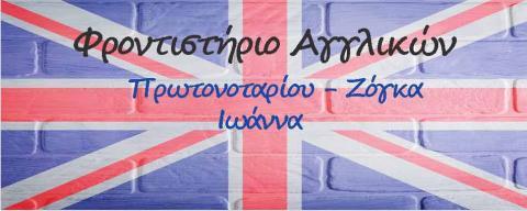 ΦΡΟΝΤΙΣΤΗΡΙΟ ΑΓΓΛΙΚΩΝ-ΛΟΥΤΡΑΚΙ