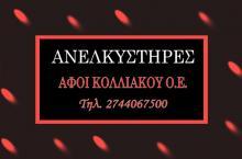 AFOI KOLLAKOY O.E.