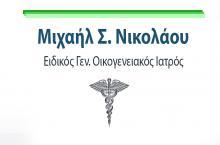 ΝΙΚΟΛΑΟΥ ΜΙΧΑΗΛ - ΓΕΝΙΚΟΣ ΙΑΤΡΟΣ - ΑΓΙΟΙ ΘΕΟΔΩΡΟΙ