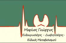 ΜΑΡΙΝΟΣ - ΕΝΔΟΚΡΙΝΟΛΟΓΟΣ - ΚΟΡΙΝΘΟΣ