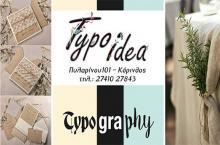 TYPOIDEA - ΔΗΜΗΤΡΙΑΔΗ - ΤΥΠΟΓΡΑΦΕΙΟ - ΚΟΡΙΝΘΟΣ
