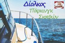 ΔΙΟΛΚΟΣ - ΠΑΡΚΙΝΓΚ ΣΚΑΦΩΝ - ΛΟΥΤΡΑΚΙ