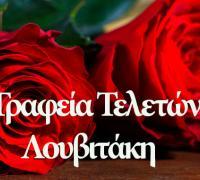 ΓΡΑΦΕΙΑ ΤΕΛΕΤΩΝ ΛΟΥΒΙΤΑΚΗ - ΖΕΥΓΟΛΑΤΙΟ