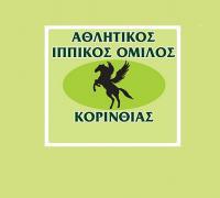 ΙΠΠΙΚΟΣ ΟΜΙΛΟΣ ΚΟΡΙΝΘΙΑΣ ΚΟΡΙΝΘΟΣ